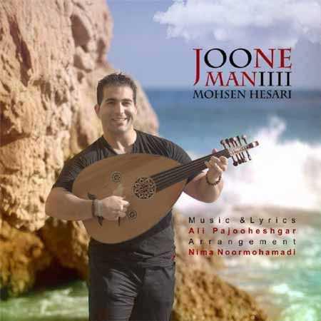 دانلود آهنگ جون منی از محسن حصاری