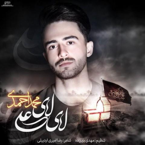 دانلود آهنگ لای لای از محمد احمدی