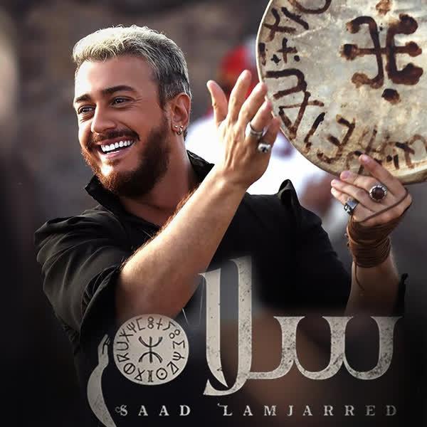 دانلود آهنگ عربی سلام از سعد لمجرد