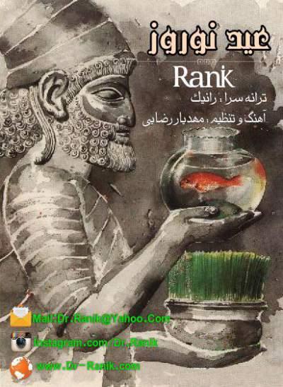آهنگ جدید عید نوروز از رانیک