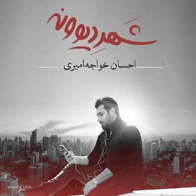دانلود آلبوم شهر دیوونه از احسان خواجه امیری