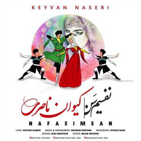 دانلود آهنگ اذری نفسیم سن از کیوان ناصری