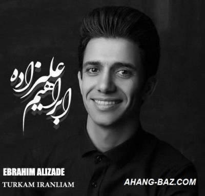 دانلود آهنگ من ترکم ایرانلیام آذربایجانلیام از ابراهیم علیزاده