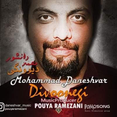 دانلود آهنگ دیوونگی از محمد دانشور