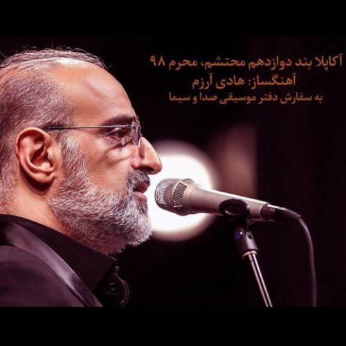 دانلود آهنگ محرم 98 از محمد اصفهانی