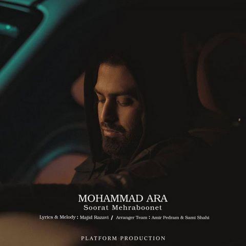 دانلود آهنگ صورت مهربونت از محمد آرا