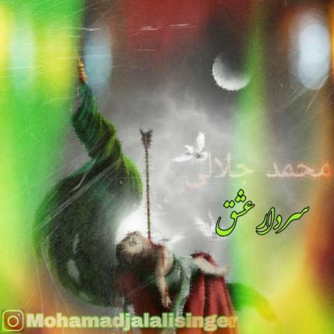 دانلود آهنگ سردار عشق از محمد جلالی