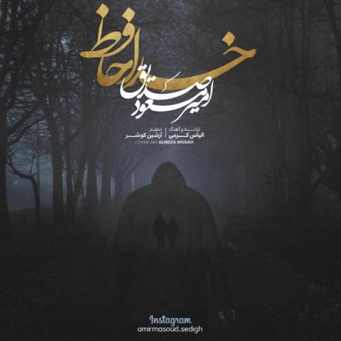 دانلود آهنگ خداحافظ از امیر مسعود صدیق