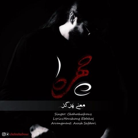دانلود آهنگ معنی هرگز از روح الله چهره