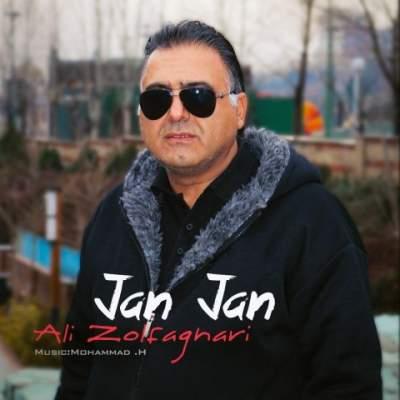 دانلود آهنگ جان جان از علی ذوالفقاری