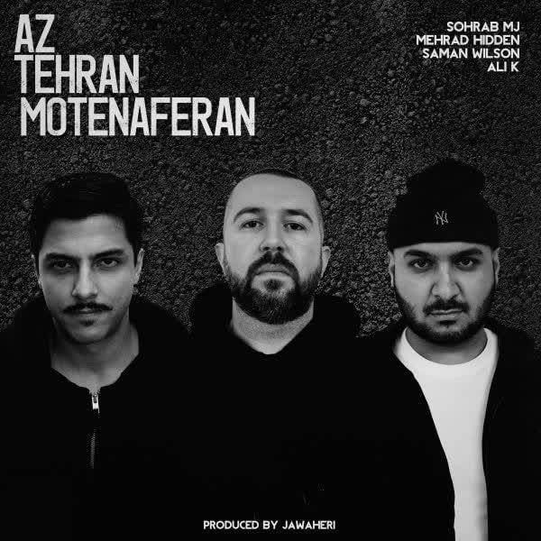 دانلود آهنگ از تهران متنفرن از سهراب ام جی و مهراد هیدن و سامان ویلسون