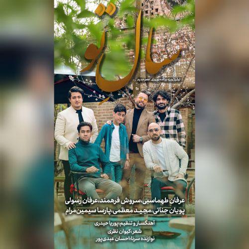 دانلود آهنگ خوانندگان عصر جدید برای عید نوروز 1400 (سال تو)