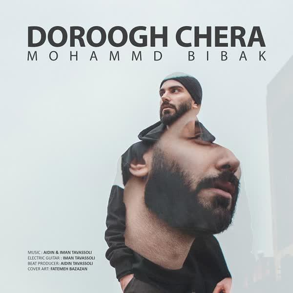 دانلود آهنگ دروغ چرا از محمد بی باک