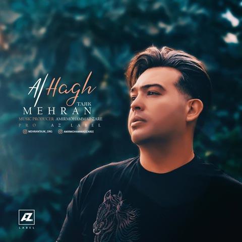 دانلود آهنگ الحق از مهران تاجیک