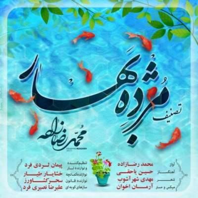 دانلود آهنگ مژده بهار از محمد رضازاده