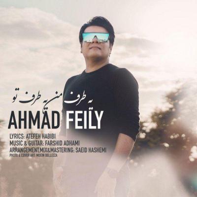 دانلود آهنگ یه طرف من یه طرف تو از احمد فیلی