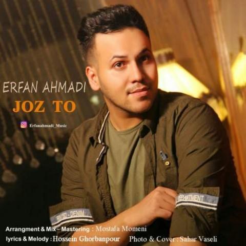 دانلود آهنگ جز تو از عرفان احمدی