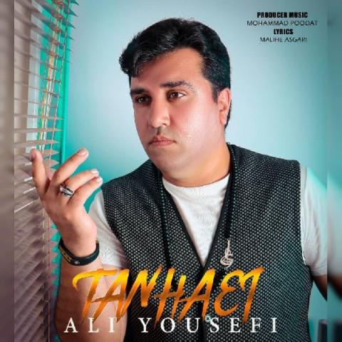 دانلود آهنگ تنهایی از علی یوسفی