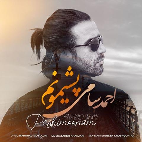 دانلود آهنگ پشیمونم از احمد سامی
