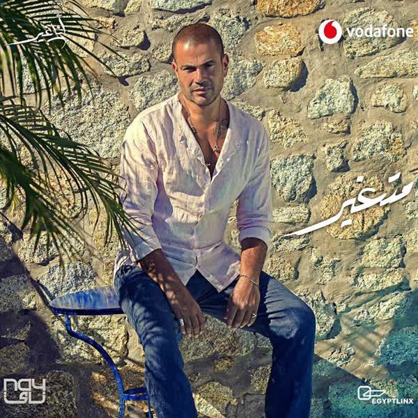 دانلود آهنگ عربی متغیر از عمرو دیاب
