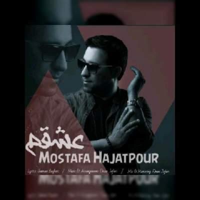 دانلود آهنگ عشقم از مصطفی حاجت پور