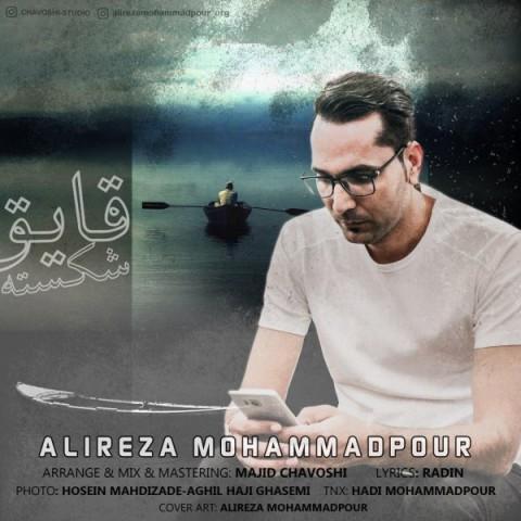 دانلود آهنگ قایق شکسته از علیرضا محمدپور