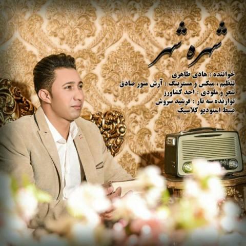 دانلود آهنگ شهره شهر از هادی طاهری