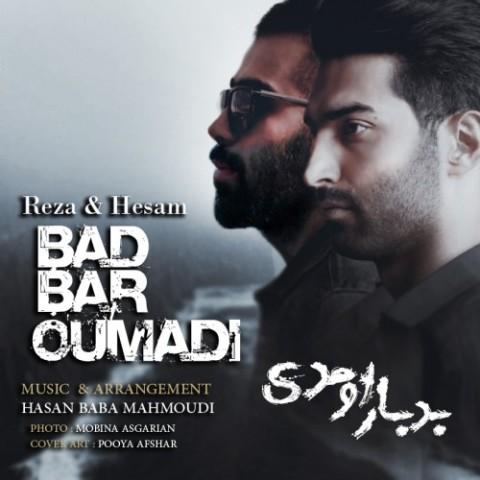 دانلود آهنگ بد بار اومدی از رضا و حسام