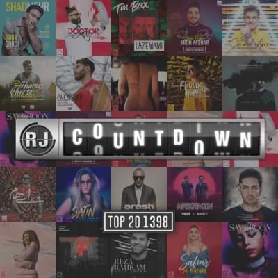 دانلود ریمیکس 20 آهنگ برتر ایرانی سال 98