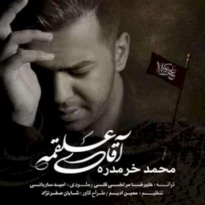 دانلود آهنگ آقای علقمه از محمد خرمدره