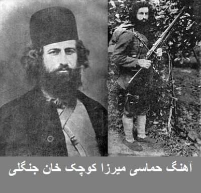دانلود آهنگ تیتراژ سریال کوچک جنگلی از ناصر مسعودی
