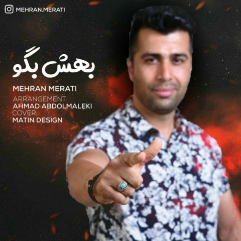 دانلود آهنگ بهش بگو از مهران مرآتی