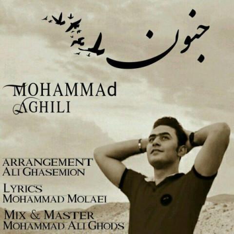 دانلود آهنگ جنون از محمد عقیلی