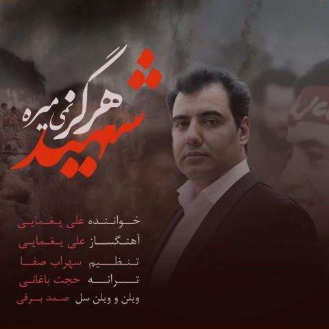 دانلود آهنگ شهید هرگز نمی میره از علی یغمایی