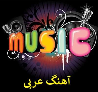 دانلود آهنگ عربی ریموت حیاتک از ساندی حسین
