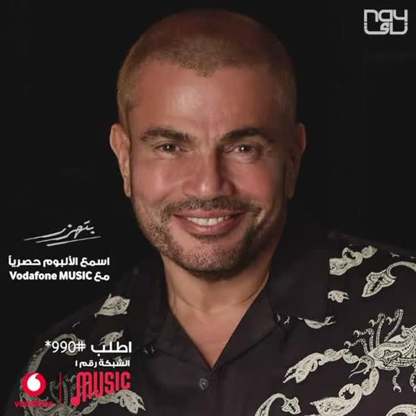 دانلود آهنگ عربی بتهزر از عمرو دیاب