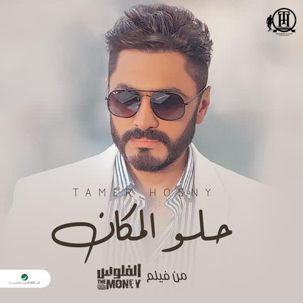 دانلود آهنگ عربی حلو المکان از تامر حسنی