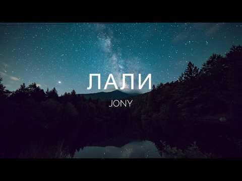 دانلود آهنگ روسی معروف والی والی از Jony