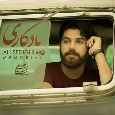 دانلود آهنگ یادگاری از علی صدیقی