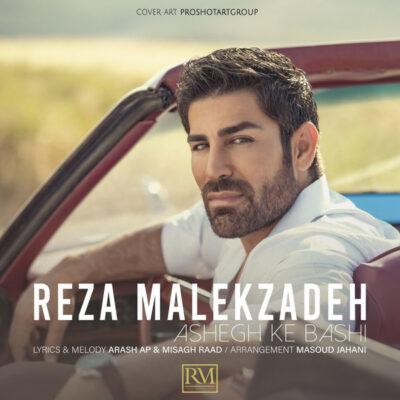 دانلود آهنگ عاشق که باشی از رضا ملک زاده