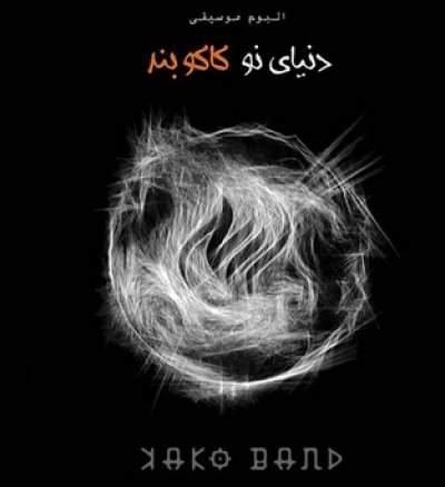دانلود آلبوم دنیای نو از کاکو بند