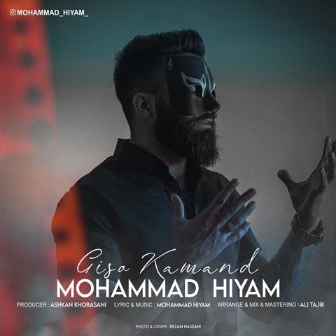 دانلود آهنگ گیسو کمند از محمد هیام