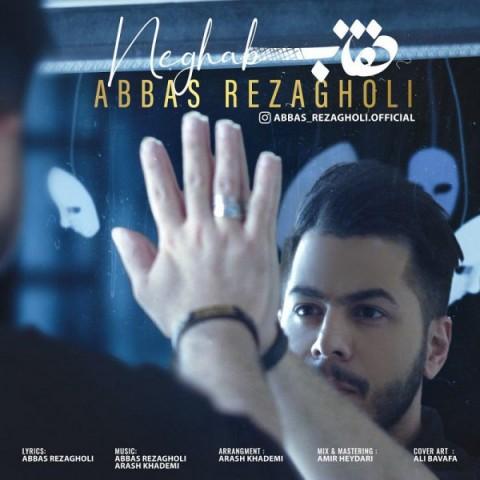 دانلود آهنگ نقاب از عباس رضاقلی