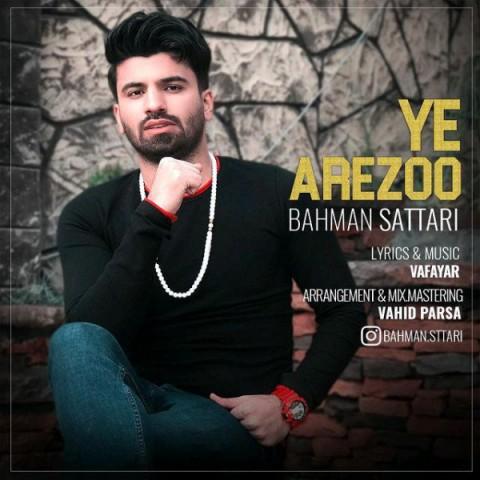 دانلود آهنگ یه آرزو از بهمن ستاری