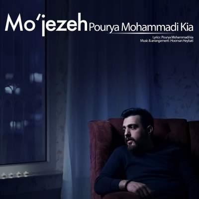 دانلود آهنگ جدید پوریا محمدی کیا بنام معجزه