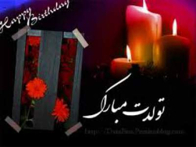 دانلود آهنگ تولدت مبارک افغانی