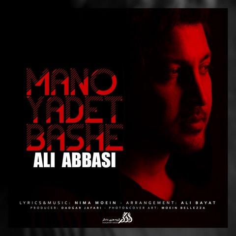 دانلود آهنگ منو یادت باشه از علی عباسی
