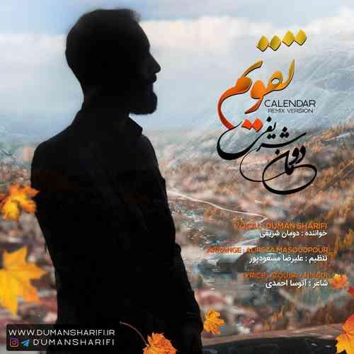دانلود ریمیکس آهنگ تقویم از دومان شریفی