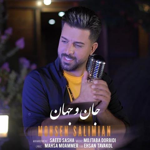 دانلود آهنگ جان و جهان از محسن سلیمیان