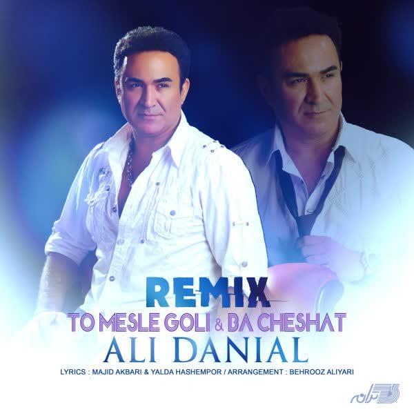 دانلود ریمیکس آهنگ های تو مثل گلی و با چشمات از علی دانیال